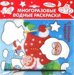 """Водная раскраска """"С Новым годом! Дед Мороз"""" (AP-SS02A) обложка книги"""