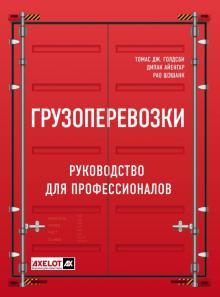 Грузоперевозки. Руководство для профессионалов - Голдсби, Дипак, Шэшанк