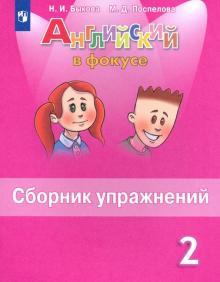Английский язык. 2 класс. Сборник упражнений