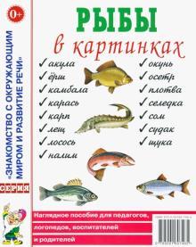 Рыбы в картинках. Наглядное пособие для педагогов, логопедов, воспитателей и родителей