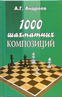 1000 шахматных композиций - Александр Андреев