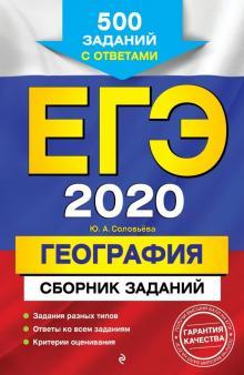 ЕГЭ 2020. География. Сборник заданий. 500 заданий с ответами