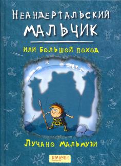 Неандертальский мальчик, или Большой поход