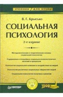 Социальная психология: Учебник для вузов. - 2-е издание - Владимир Крысько