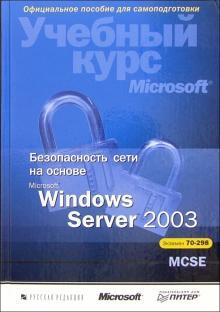Безопасность сети на основе Microsoft Windows Server 2003 + (CD). Учебный курс Microsoft