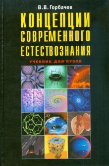 Концепции современного естествознания - Владимир Горбачев