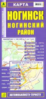 Ногинск. Ногинский район