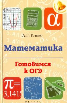Математика. Готовимся к ОГЭ