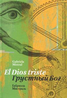 Грустный Бог. Стихотворения на испанском и русском языках