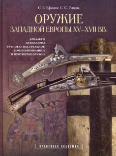 Оружейная академия