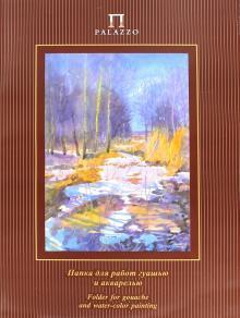 """Папка для работ гуашью и акварелью """"Весенний лес"""" (20 листов, А3) (ПГА3/20)"""