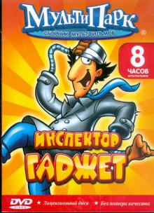 Инспектор Гаджет (DVD)