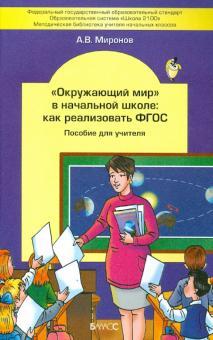 """""""Окружающий мир"""" в начальной школе. Как реализовать ФГОС. Пособие для учителя"""