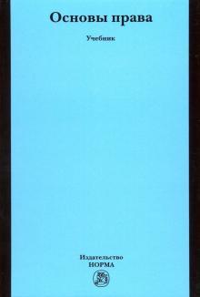 Основы права. Учебник для неюридических вузов и факультетов - Исаков, Арзамасов, Белькович