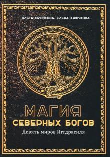 Магия северных богов. Девять миров Иггдрасиля - Крючкова, Крючкова