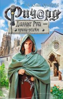 Ричард Длинные Руки - принц-регент