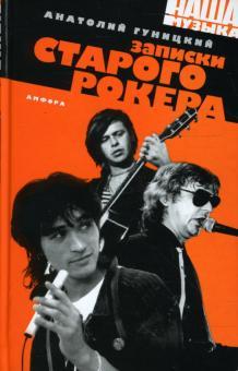 Записки старого рокера: документальный роман