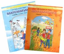 Математика. Учебник для 5 класса. В 2-х частях. ФГОС