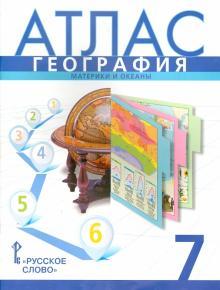 География. 7 класс. Атлас. Материки и океаны