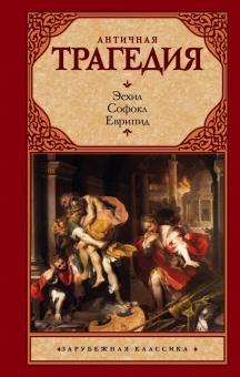 Античная трагедия - Эсхил, Еврипид, Софокл