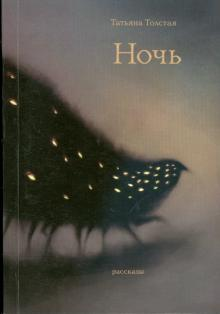 Ночь (мяг) - Татьяна Толстая