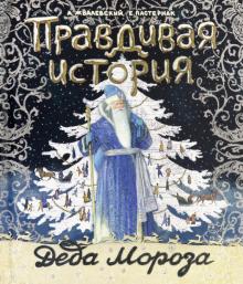 Жвалевский, Пастернак - Правдивая история Деда Мороза