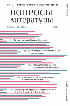 Журнал критики и литературоведения Вопросы Литературы. 2021. № 1