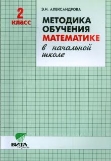 Методика обучения математике в начальной школе. 2 класс (Система Д.Б. Эльконина - В.В. Давыдова)