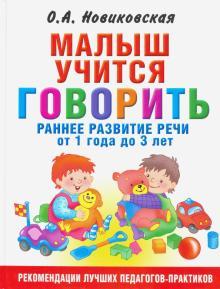 Малыш учится говорить. Раннее развитие речи от года
