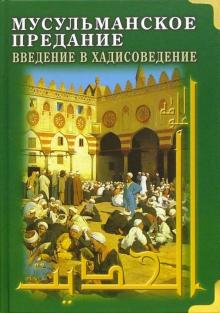 Мусульманское предание. Введение в хадисоведение