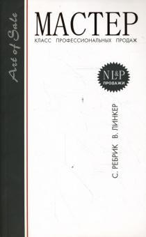 Мастер-класс профессиональных продаж. 3-е издание