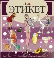Этикет - Татьяна Шабан