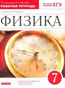 Физика. 7 класс. Рабочая тетрадь к учебнику А. В. Перышкина. ФГОС