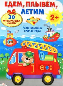 """Развивающий плакат-игра с многоразовыми наклейками """"Едем, плывем, летим"""""""