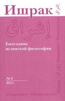 Ишрак. Философско-исламский ежегодник. №2. 2011