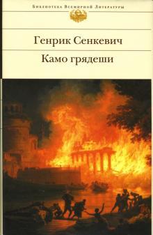 Камо грядеши - Генрик Сенкевич
