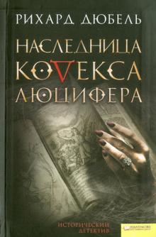 Наследница Кодекса Люцифера - Рихард Дюбель