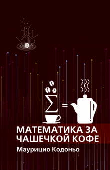 Математика за чашечкой кофе