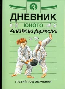 Дневники юного айкидоки. 3-й год обучения