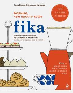 Fika. Кофейная философия по-шведски с рецептами выпечки и других вкусностей