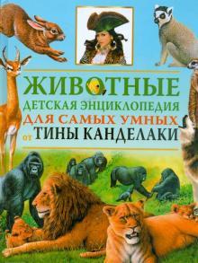 Животные. Детская энциклопедия для самых умных от Тины Канделаки