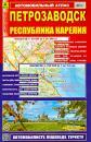 Петрозаводск. Республика Карелия. Атлас