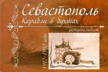 Севастополь. Корабли в бухтах. 1917 - 1950 годы. Ретроальбом - Алексей Иванов