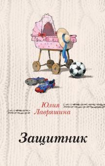 """Книга: """"Защитник"""" - Юлия Лавряшина. Купить книгу, читать рецензии ..."""