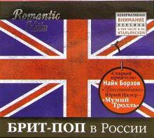 CD. Брит-поп в России