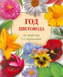 Год цветовода от профессора Р.А. Карписоновой