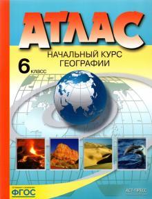 Начальный курс географии. 6 класс. Атлас. ФГОС