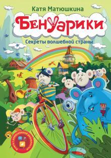 Бенуарики. Секреты волшебной страны - Екатерина Матюшкина