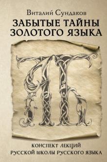 Забытые тайны золотого языка - Виталий Сундаков