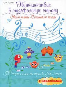 Путешествие в музыкальную страну. Учим ноты, сочиняем песни. Творческая тетрадь для детей